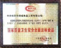 国家质量卫生安全全面达标食品