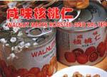 咸味核桃仁-WALNUT MEAT SALTED  roasted