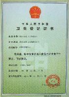 卫生登记证书