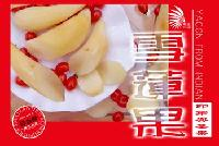 保健功能型水果(雪莲果)