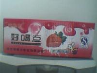 名牌草莓酸奶