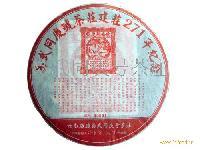同慶號271年紀念餅