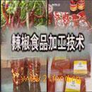 辣椒食品加工技術