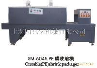 大型热收缩包装机 非标收缩机(订做)