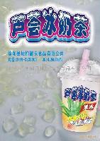 芦荟冰奶茶