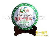 【貢一普洱】國際旅游節(生茶)