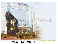 广西北部湾经济开发区食堂承包