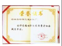 锡林郭勒盟荣誉证书