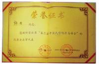 中国优秀民营企业家荣誉证书