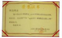 共和国小康建设功勋人物荣誉证书