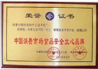 中国消费市场食品安全放心品牌