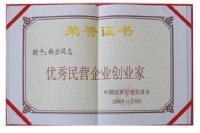 优秀民营企业创业家荣誉证书
