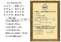 江苏HSE认证
