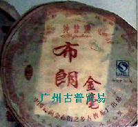 金布朗普洱熟茶餅--布朗金毫茶餅