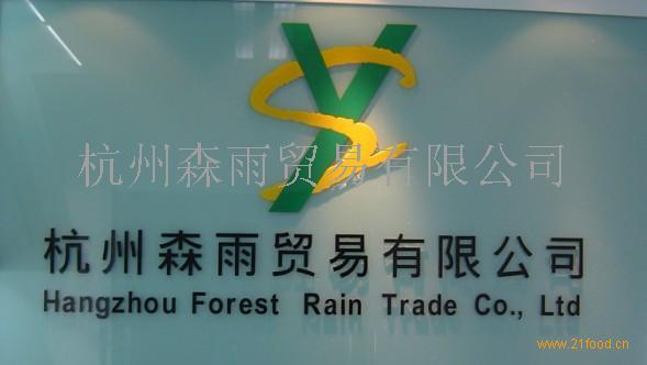 杭州森雨贸易有限公司是一家主营进口非洲木材原材料的诚信企业。目前主要业务和产品包括桃花芯、菠萝格、白木、沙比利、乌木等进口非洲材,同时在引进乌干达香荚兰豆及铜矿、铅矿等矿产。    我公司实力雄厚,在非洲拥有多片森林开采权,货源及时,品种多,质量保证,拥有一批资深专家和一批专业从事木材的高级工程技术人员在非洲踩点,我们可根据客户的实际要求提供最佳的货源,以提高人们的生活质量为己任,全心全意为用户服务。   质量是生命、信誉是效益,我们诚邀社会各界开展广泛、互惠的合作!   (寻求木材加工,矿产开采等