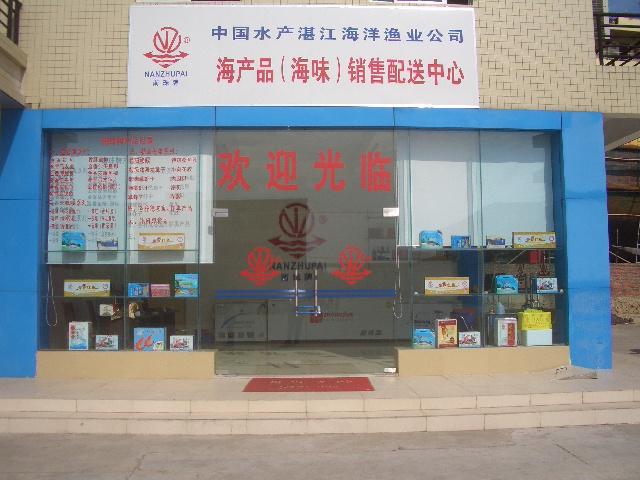 中国水产湛江海洋渔业(深圳)分公司