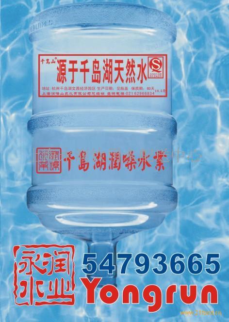 泉水价格_千岛湖山泉水批发价格千岛湖饮用水-食品商务网