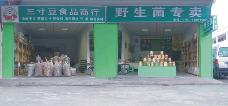 佛山市南海区罗村三寸豆食品商行-野生菌