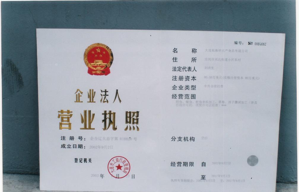 青岛海鲜食品营业执照