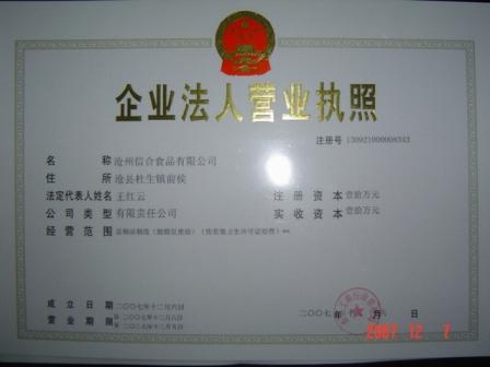 河北信合食品有限公司