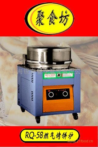 供应燃气烤饼炉