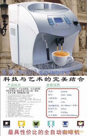 咖啡机,咖啡设备,CM4803 名洋咖啡餐饮有限公司