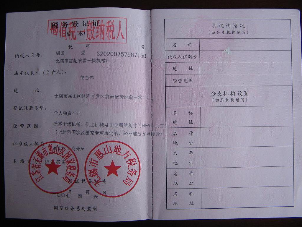 税务登记证是什么