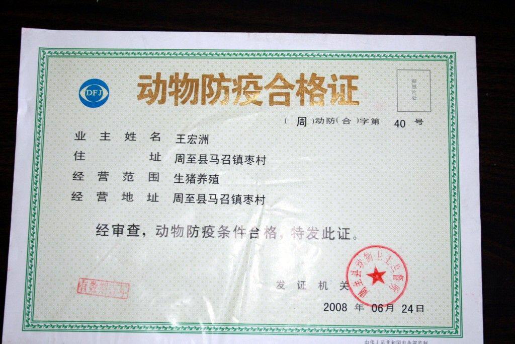 动物防疫合格证