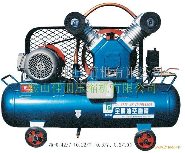 普通式全无油润滑空压机VW-0.42/7