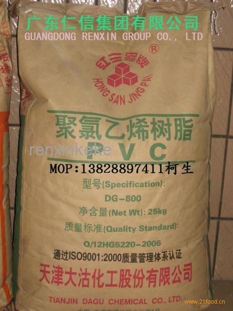 pvc树脂粉 批发-食品商务网